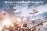 《红海行动》入围北京电影节 看血肉之躯强者无敌