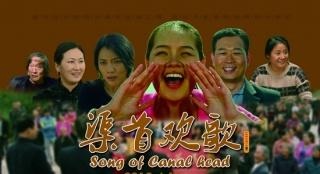 《渠首欢歌》4月19日将映 聚焦南水北调移民大县