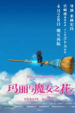宫崎骏首席弟子执导 《玛丽与魔女之花》内地定档