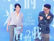 刘若英定义处女作为商业片 陈奕迅献声唱到背痛