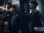 《幕后玩家》曝终极沙龙网上娱乐 徐峥背炸弹跳楼生死成谜