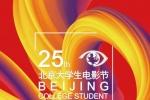 第二十五届北京大学生沙龙网上娱乐节主竞赛单元名单公布