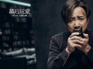 """《幕后玩家》曝新剧照 徐峥王丽坤""""自我救赎"""""""