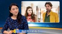 《起跑线》刷爆朋友圈 印度沙龙网上娱乐戳中国人痛点