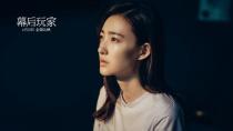 電影《幕后玩家》王麗坤特輯