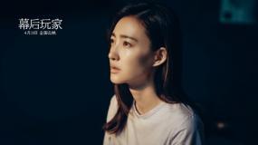 电影《幕后玩家》王丽坤特辑