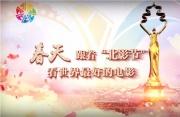 """沙龙网上娱乐全解码:春天,跟着""""北影节""""看最好的沙龙网上娱乐"""