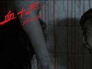 《血十三》亮相北影节 海报以女性视角解读犯罪