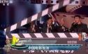 北影节开幕式晚会惊喜多 中国影史票房前三甲同台