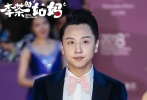 4月15日,第八届北京国际沙龙网上娱乐节举行开幕式,开心麻花第四部沙龙网上娱乐《李茶的姑妈》剧组亮相开幕式红毯。