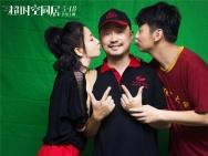《超时空同居》幕后 徐峥化身严师带领青年导演