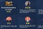 赵薇将担第九届导协年度奖评委 与张艺谋组评委团