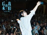刘若英《后来的我们》校园看片 观影同学勇敢告白