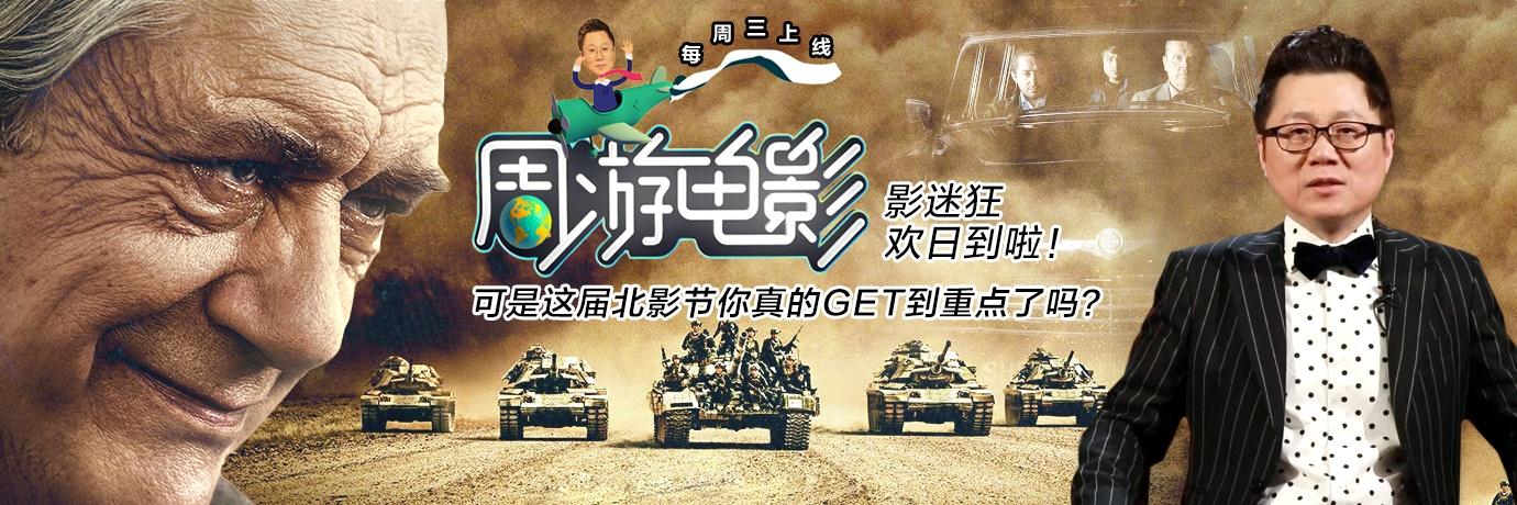 周游新濠天地博彩官网