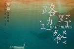 人民日报:中国电影多样化 艺术电影热如何更日常