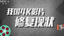 《黄土地》等片修复展映 揭秘国内4K影片修复现状