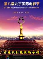 第八届北京国际电影节开幕式红毯