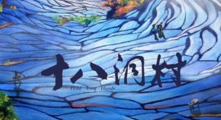 《十八洞村》入围天坛奖 一部关于扶贫的文艺片?