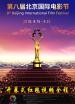 第八届北京国际沙龙网上娱乐节开幕式红毯