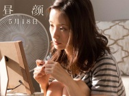 《昼颜》定档5月18日 上户彩斋藤工回归续写神作