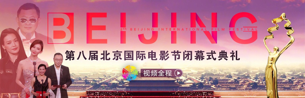 第八届北京国际电影节闭幕式典礼