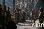 《香港大营救》:还原历史上最惊心动魄的事件