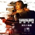 《低压槽:欲望之城》曝MV 张家辉诠释人性挣扎