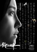 《路过未来》曝新版海报 杨子姗尹昉自曝北漂生活