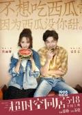 《超时空同居》曝光预告 佟丽娅控诉雷佳音骗子