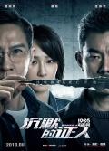 《沉默的证人》获好评 张家辉任贤齐打到头破血流