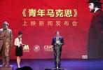5月4日下午,优德炸金花《青年马克思》新闻发布会在北京中华世纪坛剧场举行。活动由优德炸金花频道节目中心与中国优德炸金花股份有限公司共同举办。