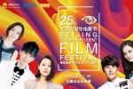 1905电影网将视频直播大影节闭幕式 杨幂杜江助阵