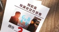 刘若英导演处女作你满意吗?《后来的我们》打多少分?