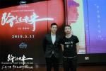 《路过未来》上海路演 尹昉主动去甘肃体验生活