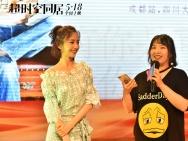 《超时空同居》路演收好评 佟丽娅盛赞雷佳音敬业