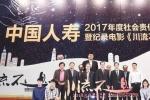 国产纪录片《川流不息》首映 十年聚焦地震孤儿