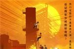 沙龙网上娱乐《查理九世》发全新海报 打造暑期冒险新世界