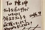 陈坤看不懂日语感谢信 发文求助:谁可以帮我翻译