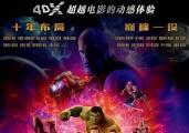 4DX《复仇者联盟3》观影会惊喜不断,专属英雄特效high翻全场