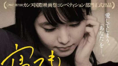 《夜以继日》:绿茶女孩与初恋、备胎间的三角恋