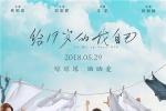 《给19岁的我自己》曝MV 林柏宏石安妮撩动人心