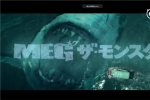 《巨齿鲨》发最新预告 直面海底猛兽挑战勇气极限