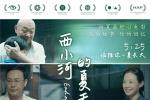 《西小河的夏天》曝终极预告 回望儿时成长烦恼
