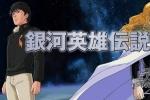 中日科幻论坛在京举行 田中芳树小说将迎来影视化