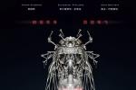 《金蝉脱壳2》曝机械蝉海报 科技感暗藏越狱玄机