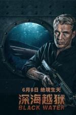 《深海越狱》曝光角色海报 巨星双雄争霸海底