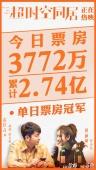 《超时空同居》曝情歌《房间》MV 521再掀热潮