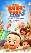 《新大头儿子3》曝海报预告 7月6日开启梦幻冒险