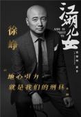 《江湖儿女》徐峥演作家 贾樟柯:照着刘慈欣写的