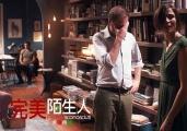 """""""惊心动魄""""爱情片 《完美陌生人》点映口碑爆棚"""